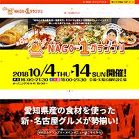 第8回 NAGO-1(ナゴワン)グランプリ